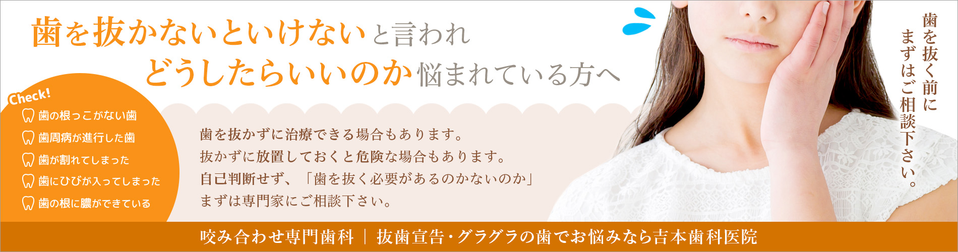 抜歯しない治療法・歯を削らない治療法なら香川県の吉本歯科医院