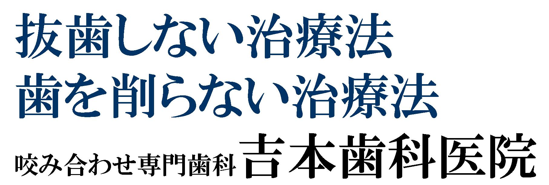 香川県の抜歯しない歯を削らない治療法なら咬み合わせ専門歯科|吉本歯科医院|香川県の社会福祉活動を応援
